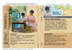 Библијска картица: Тимотеј