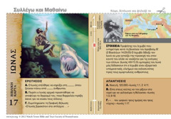 Βιβλική κάρτα Ιωνάς