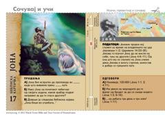 Библиска картичка: Јона