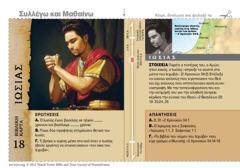 Βιβλική κάρτα Ιωσίας