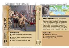 Біблійна картка: Павло
