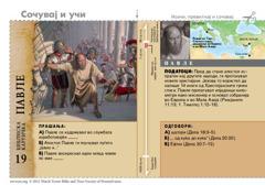 Библиска картичка: Павле