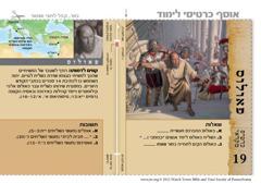 כרטיס מקראי — פאולוס