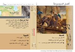 شخصية في بطاقة: نوح