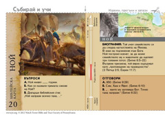 Библейска карта: Ной
