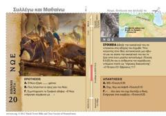 Βιβλική κάρτα Νώε