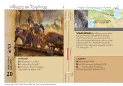 ბიბლიური ბარათი— ნოე