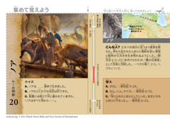 ノアの聖書カード