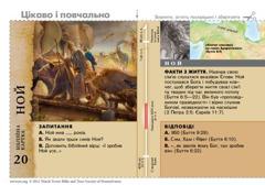 Біблійна картка: Ной