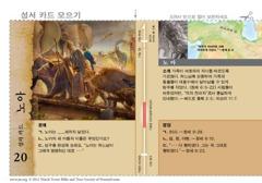 노아 성서 카드