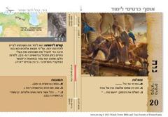 כרטיס מקראי — נוח