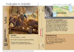 Աստվածաշնչյան քարտ. Նոյ