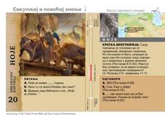 Библијска картица: Ноје