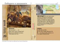 Библейская карточка о Ное