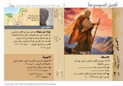 شخصية في بطاقة: موسى