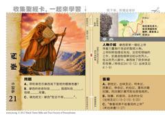 摩西聖經卡