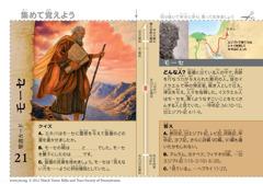 モーセの聖書カード