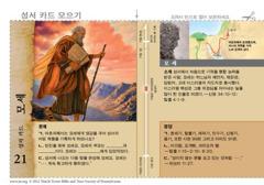 모세 성서 카드