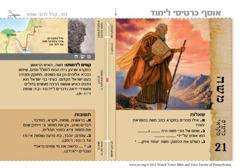 כרטיס מקראי — משה
