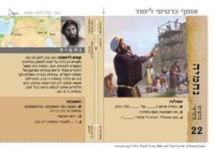 כרטיס מקראי — נחמיה