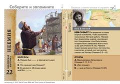 Библейская карточка о Неемии