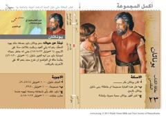 شخصية في بطاقة: يوناثان