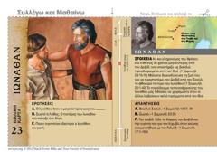 Κάρτα Βιβλικού προσώπου Ιωνάθαν