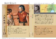 ヨナタンの聖書カード