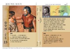 요나단 성서 카드