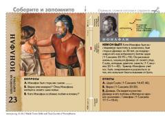 Библейская карточка об Ионафане