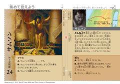 サムソンの聖書カード
