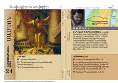 Աստվածաշնչյան քարտ. Սամսոն