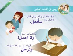 درس في الكتاب المقدس قابل للتنزيل معدّ للاولاد