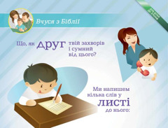 Біблійні уроки можна завантажувати для дітей