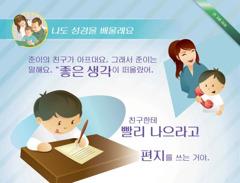 자녀를 위해 다운로드할 수 있는 성경의 가르침