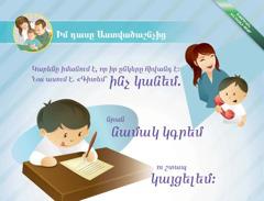 Աստվածաշնչյան դաս երեխաների համար, որ կարելի է բեռնել