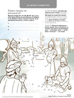Задача с рисунки за сваляне