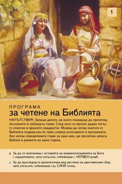 Програма за четене на Библията