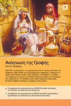 Πρόγραμμα Ανάγνωσης της Γραφής