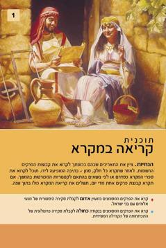 תוכנית קריאה במקרא