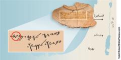قطعة فخارية اكتُشفت في السامرة تتحدث عن سبط منسى