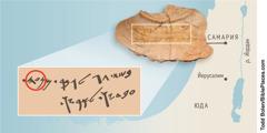 Парче от глинен съд, намерено в Самария и принадлежало на племето на Манасия