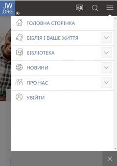 Вигляд меню на мобільному пристрої